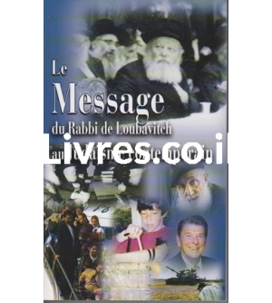 Le Message du Rabbi de Loubavitch au Judaïsme contemporain
