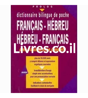 Dictionnaire bilingue de poche PROLOG