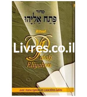 Siddour Patah Elyahou Phonétique