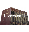 Talmud Artscroll : BERAKHOT TOME 2 hebreu francais