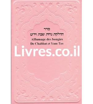 Allumage des bougies de Chabbat et Yom Tov