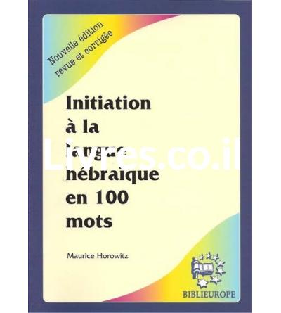 Initiation à la langue hébraique en 100 mots