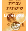 Systematic Hebrew. Tome 5