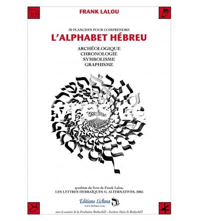 L'ALPHABET HEBREU. 29 PLANCHES POUR COMPRENDRE