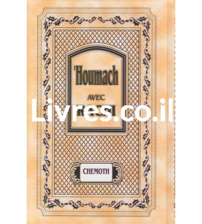 'Houmach avec Rachi. T2 CHEMOT
