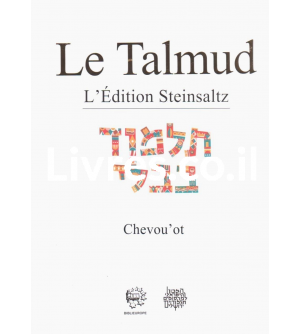 Talmud Steinsaltz - Chevou'ot