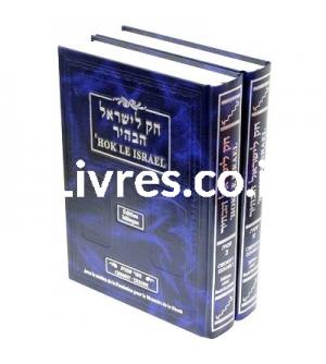HOK LEISRAEL BERECHIT / 2 VOLUMES