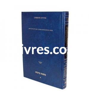 Talmud Babli Artscroll Schottenstein : traité BERAKHOT TOME 1 format moyen