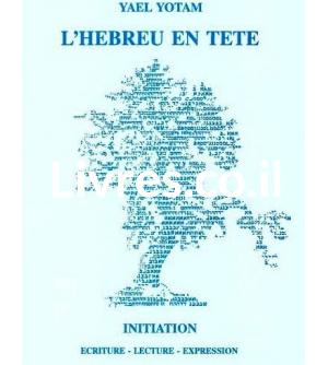 L'hébreu en tête (livre + CD)