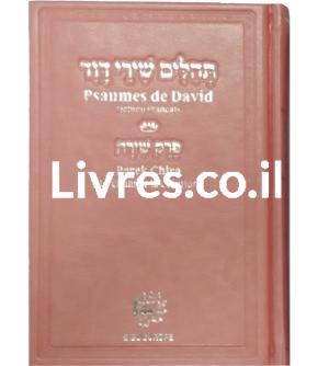 Psaumes de David avec Perek Chira