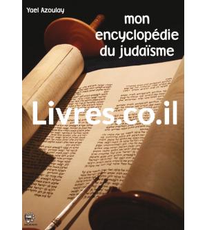 mon encyclopédie du judaïsme