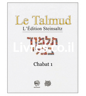 Talmud Steinsaltz - Chabat 1