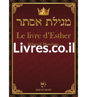 Meguila - Le livre d'Esther Hébreu et Phonétique