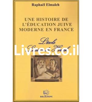 Une histoire de l'éducation juive moderne en france