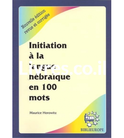 Initiation à la langue hébraique en 100 mots + CD