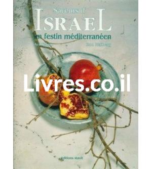 Saveur d'Israel  un festin méditerranéen