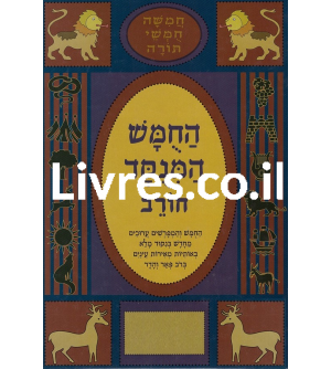 Houmach Horev avec Rachi ponctué - Devarim