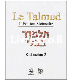 Talmud Steinsaltz - Kidouchin 2