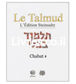 Talmud Steinsaltz - Chabat 4