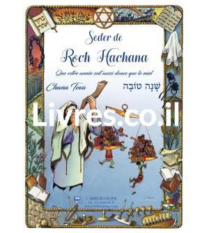 Seder de Roch Hachana - rite Livourno