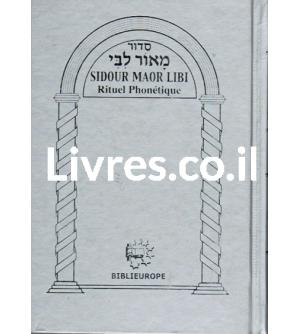 Sidour Maor Libi. POCHE / RELIE