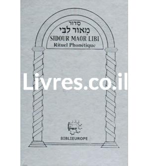 Sidour Maor Libi. POCHE / BROCHE