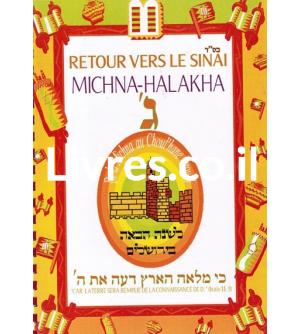 Michna Halakha T3 Guimel