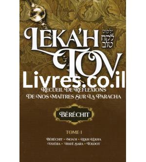 Leka'h Tov - Berechit, recueil de réflexions de nos maîtres sur la Paracha