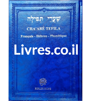 Chaaré Téfila - Français Hébreu Phonétique