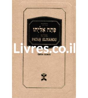 Siddour Patah Elyahou Bilingue