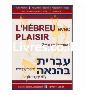 L'hébreu avec plaisir sans professeur