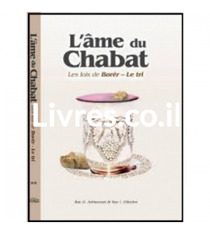 L'âme du Chabat - Les lois de Borer - Le tri