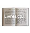 Téhilim Téfila laHachem - Hébreu et Phonétique.