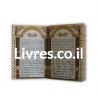 Le livre du Kiddouche - Hébreu Et Phonétique.