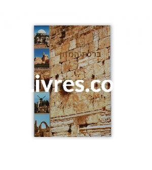 Seder Birkat Hamazone - Hébreu.