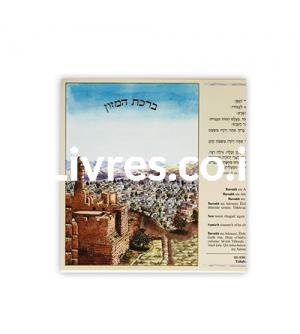 Birkat Hamazone (Dépliant plastifié) - Hébreu / Phonétique